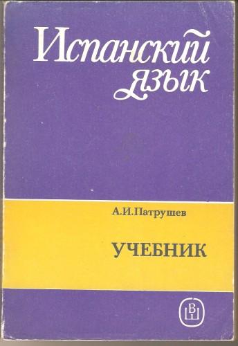 А. Патрушев. Испанский язык 93c3d347a382967323dd7f6a31f5abc6