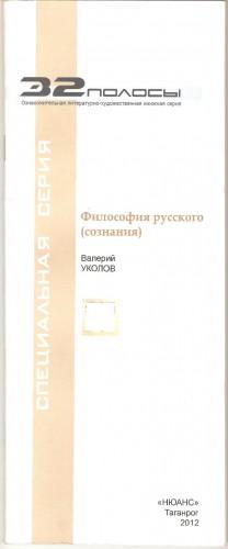 В. Уколов Философия русского (сознания) B32984477be8579f42672569b38a5908