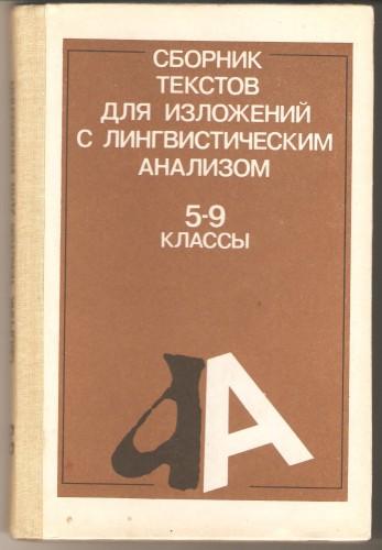 Сборник текстов для изложений с лингвистическим анализом Dd2551e4200556afc1534deaea6a45b4