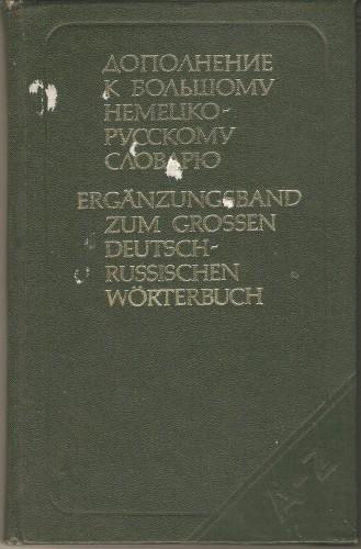 Дополнение к Большому немецко-русскому словарю Fab627061e7ca9a9b9eb7224bfcc9bd5