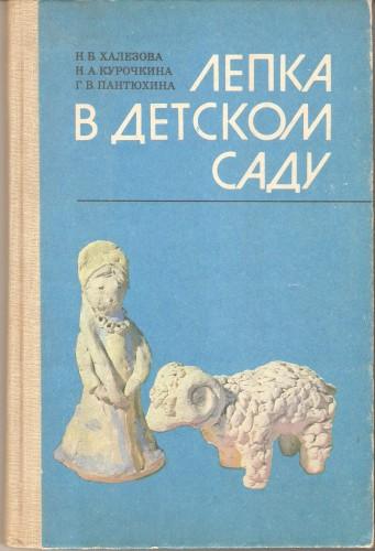 Н. Халезова и др. Лепка в детском саду 037a73f4e49c44ac5bf41991cf84c901