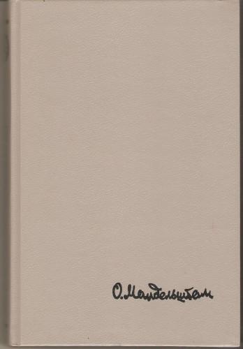 О. Мандельштам. Стихотворения, переводы, очерки, статьи 0513587baa227a11cd0533bd3a1fc018