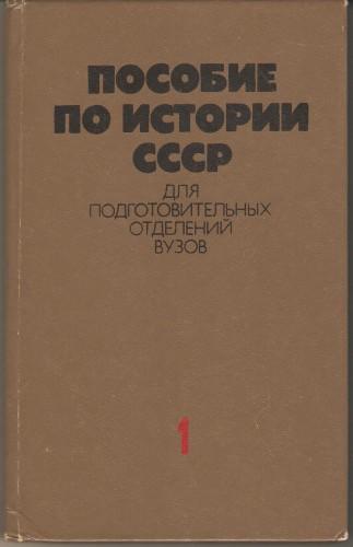 Пособие по истории СССР 0d211cfcbc33870e87a4a7ed5daee075