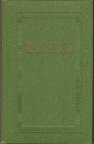 Н. Гоголь. Собрание сочинений в семи томах 37a13e86d16dd449a3ccaede50e52090