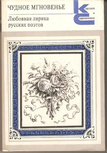 Чудное мгновенье. Любовная лирика русских поэтов 396f19a3b99be893523efa48980f25f5