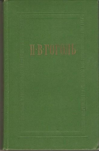 Н. Гоголь. Собрание сочинений в семи томах 9806ce101c549d6bcbd3298ee3015215