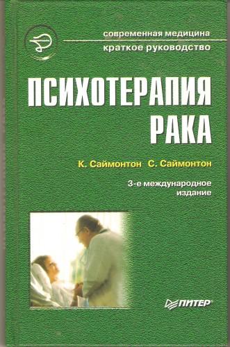 К. и С. Саймонтон. Психотерапия рака A9027cb034ec952328bda10383d53475