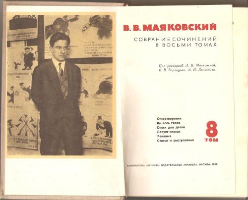 В. Маяковский.  Собрание сочинений в восьми томах B88a72a15db035e0fb875c3ca9ae6a16
