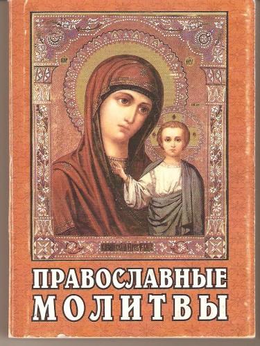 Православные молитвы Ba6d21b59b9325a44392e8369dcbf5c6