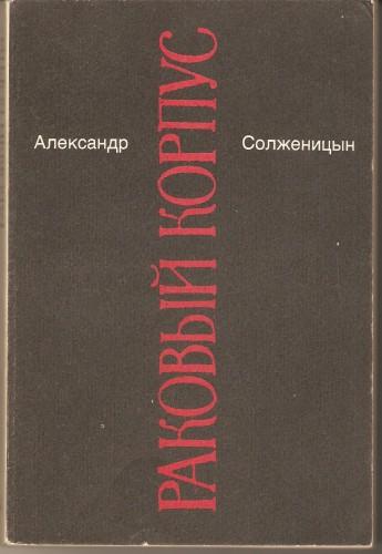А. Солженицын. Раковый корпус Be282921b35ae0440316bc4c303d20dd