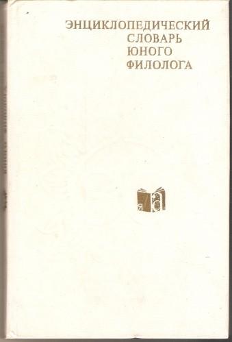 Энциклопедический словарь юного филолога C10ac2150cce6e9dc9003ddb3bd685c0