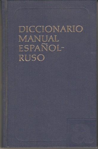 М. Хисберт и др. Испанско-русский учебный словарь C1cf058da23903dc548196f31b2abdab
