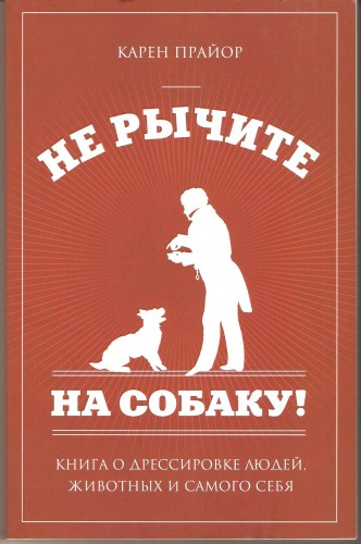 К. Прайор. Не рычите на собаку! D8ed65fa0572cdcc7bf597e921f53940