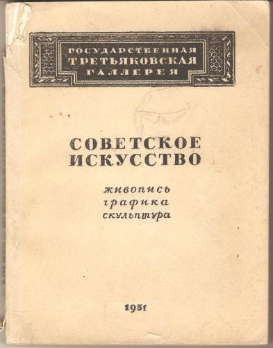 Советское искусство. Живопись, графика, скульптура De6c8639e0bf6d83d893a54d52739554