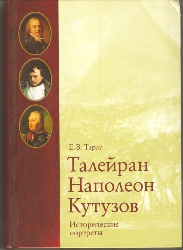 Е. Тарле. Талейран, Наполеон, Кутузов. Исторические портреты Fc319f778240f7832e84850fbaed0d97