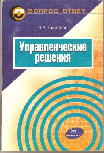 Э. Смирнов. Управленческие решения Fd967b7df51ceef00538b4340cc3c52e
