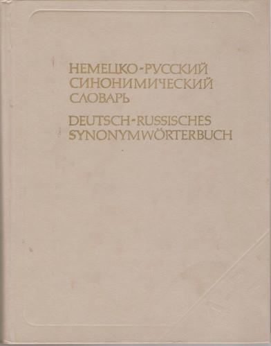 Рахманов И. и др. Немецко-русский синонимический словарь 05cc29f83a71000054a8470dde8c3a78