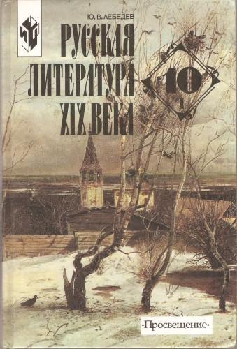 Ю. Лебедев. Русская литература XIX века 083f112721aa0b31a948ee0a497df1d9