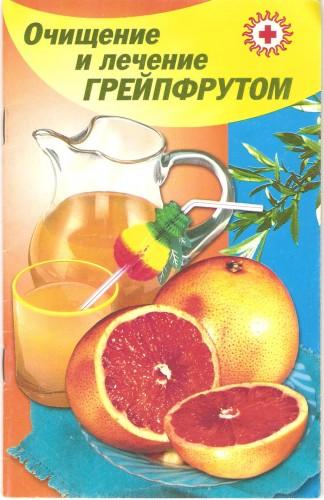 Очищение и лечение грейпфрутом 0b3cd641258cb49e28fd04fad0efa627