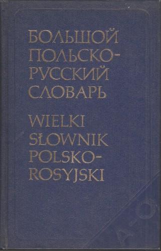 Д. Гессен и др. Большой польско-русский словарь в двух томах 0f865b6a9e7e2bd4433d4e65f1ac6b3d