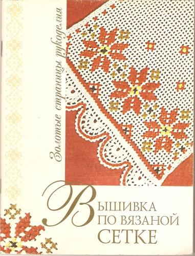 Т. Еременко. Вышивка по вязаной сетке 2496317fb7868d78a1051d460d59d25d