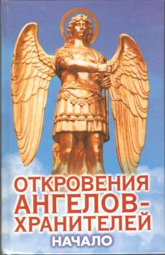 Гарифзянов Р. и др. Откровения ангелов-хранителей. Начало 4c660d247b74eb4f19d5df900a918ee2