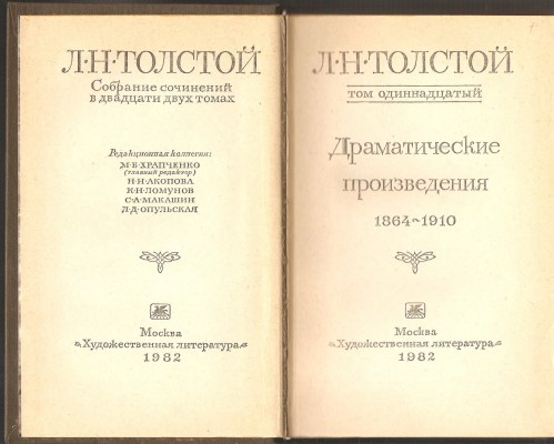 Л. Толстой. Собрание сочинений в двадцати двух томах 537520e6cab932594d5ed5620a5d26c5