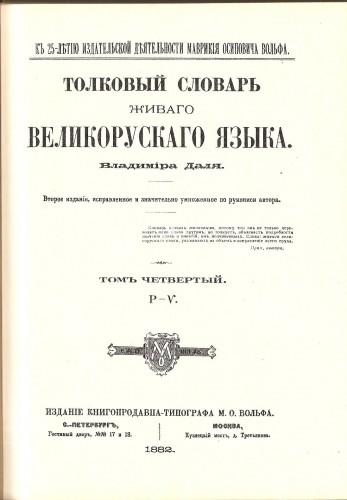 В. Даль. Толковый словарь живого великорусского языка 570a410cb88f6472fb2325ff6955bd28