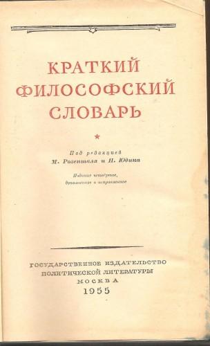 Краткий философский словарь-1955 5c2127b039dc2ba6461e99edbda515aa