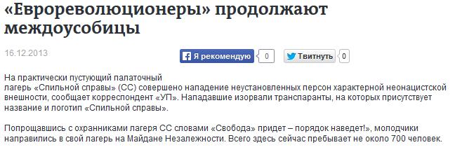 США решили демократизировать Украину. На сей раз - дотла - Страница 2 5d409faed03af8e730d25471a0625d27