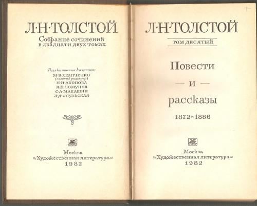 Л. Толстой. Собрание сочинений в двадцати двух томах 5e70ebb5881a5f1744c9879e6c4a845f