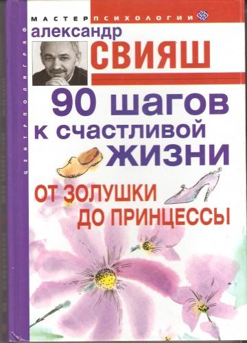 А. Свияш. 90 шагов к счастливой жизни: От Золушки до принцессы 7aea0a0e681a351773a7303ef7103a2b