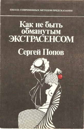 С. Попов. Как не быть обманутым экстрасенсом 9f033b26037b4d3fef2bea90fc1e6eb5