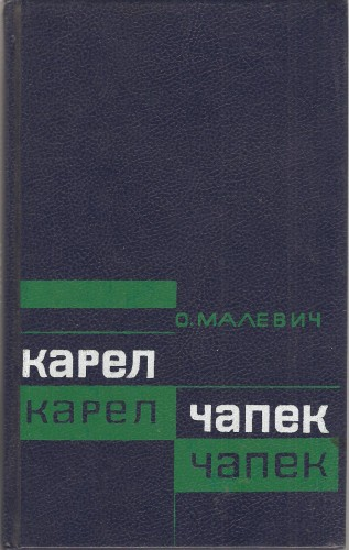 О. Малевич. Карел Чапек A60acef59ffdc6499849333a870fc4e1