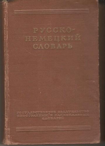 Русско-немецкий словарь Aab2edfd68f0389e748b3d0ea4d97476