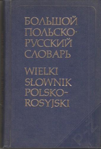 Д. Гессен и др. Большой польско-русский словарь в двух томах Ad8a84b757e20a326f9e4f586db65e6d