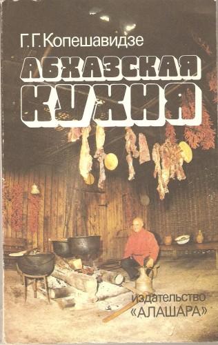 Г. Копешавидзе. Абхазская кухня Cb3ccd4ca0c1676cf81f69b0c5d34eda