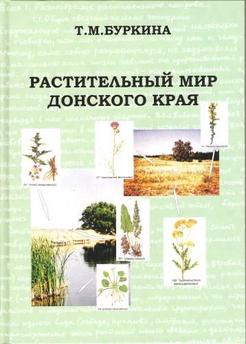 Т. Буркина. Растительный мир донского края D8af397d73e59a8e637d66376fea031f