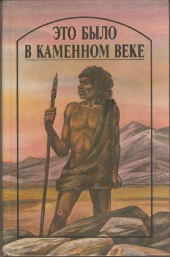 Это было в каменном веке D90dfa04d19c142749b352c396bbc44c