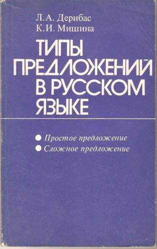 Л. Дерибас и др. Типы предложений в русском языке E00ce0ebaf7ae11f1d14778ee18467f3
