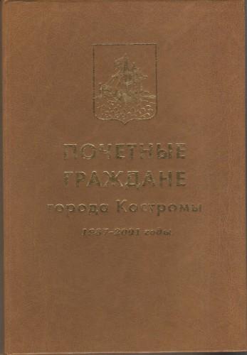 Почетные граждане города Костромы. 1967 - 2001 годы E0f3d82be4c759cd7fefa48f66c659e8