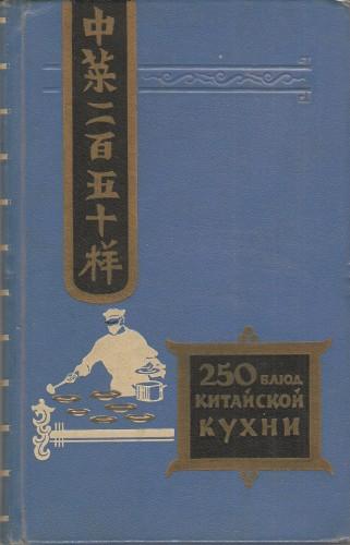 Васильев Ф. 250 блюд китайской кухни E943675e9791ba98c2848ad96d50a16c