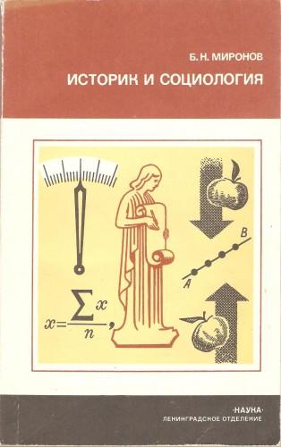 Б. Миронов. Историк и социология E97c2df66f62f52806b491c8fd6ac402