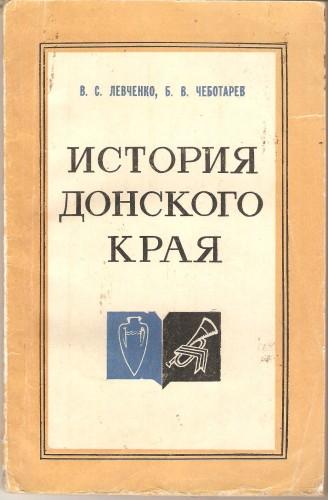 В. Левченко и др. История Донского края Ea8732b440f3c132f3c2cd57aa82d982