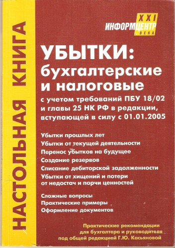 Убытки: бухгалтерские и налоговые Eee71b5eb461eae86623252dea886d5f