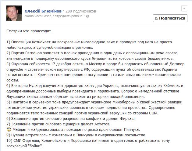 США решили демократизировать Украину. На сей раз - дотла - Страница 2 Fe60389bcdebac99395bd6d7a9563dab