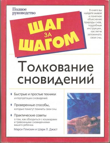 М. Плискин и др. Толкование сновидений 035bdcdf8d4d6ad36ec7f90b7f23e25c