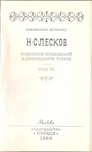 Н. Лесков. Собрание сочинений в двенадцати томах 0ba83fee4d376dee7456d5ecddad7a5a