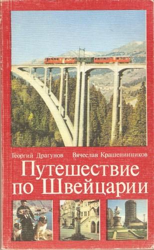 Г. Драгунов и др. Путешествие по Швейцарии 11b97085aedc13d55101702acabdbe8b