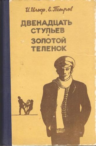 И. Ильф, Е. Петров. Двенадцать стульев. Золотой теленок 1ce1a65ef54e7da4819669be358fae9a